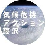 NGO 気候危機アクション藤沢